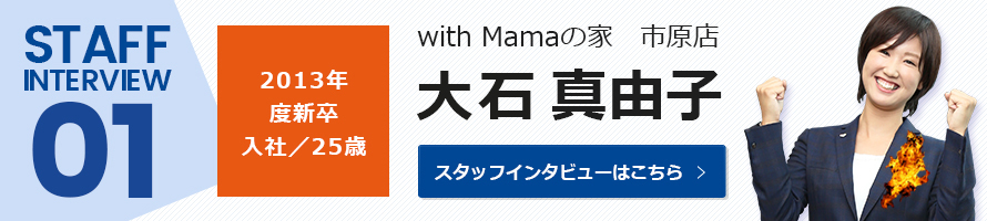 with Mamaの家 市原店:大石 真由子