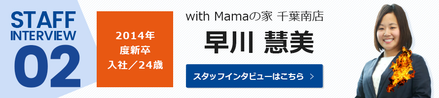 with Mamaの家 千葉南店:早川 慧美